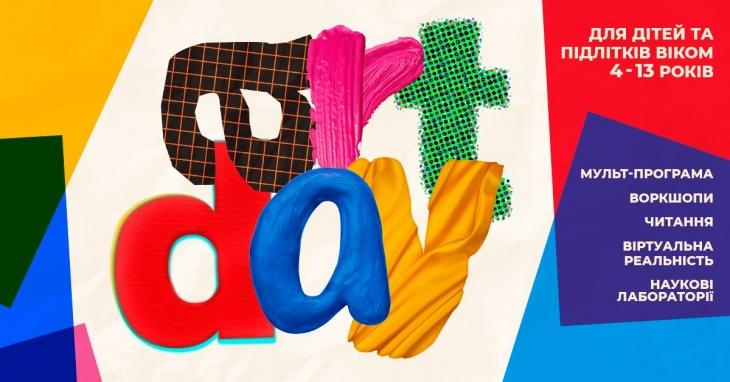 """Фестиваль """"PinchukArtCentre Art Day"""" для дітей та підлітків"""