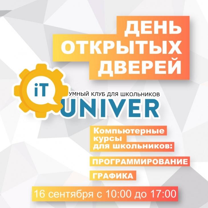 День открытых дверей в IT-Univer – Умном клубе для школьников.