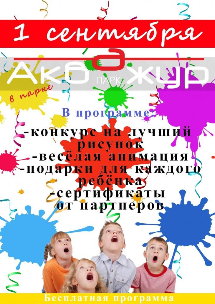 """1 сентября в парке """"Акважур"""""""