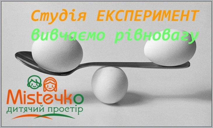 """Фізика для допитливих в студії """"Експеримент""""- дослідницька та проектна діяльність!"""