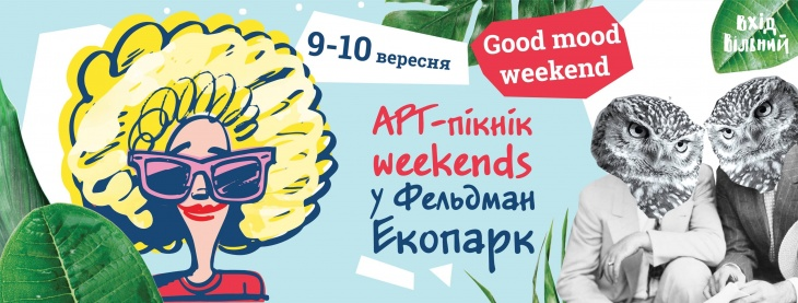 Good mood weekend на Арт-Пікніку у Фельдман Екопарк