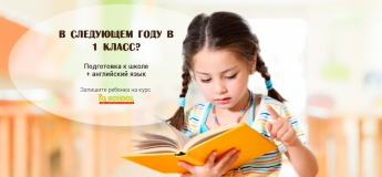 Подготовка к школе (5-7 лет)