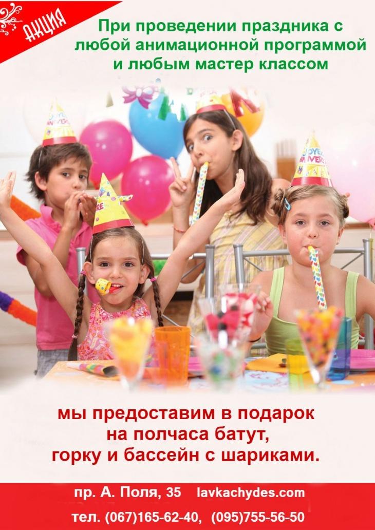 """Акция на проведение детских праздников в ДЦ """"Лавка чудес"""""""