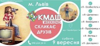 """День відкритих дверей у Школі вихідного дня """"КМДШ Weekend скликає друзів"""""""