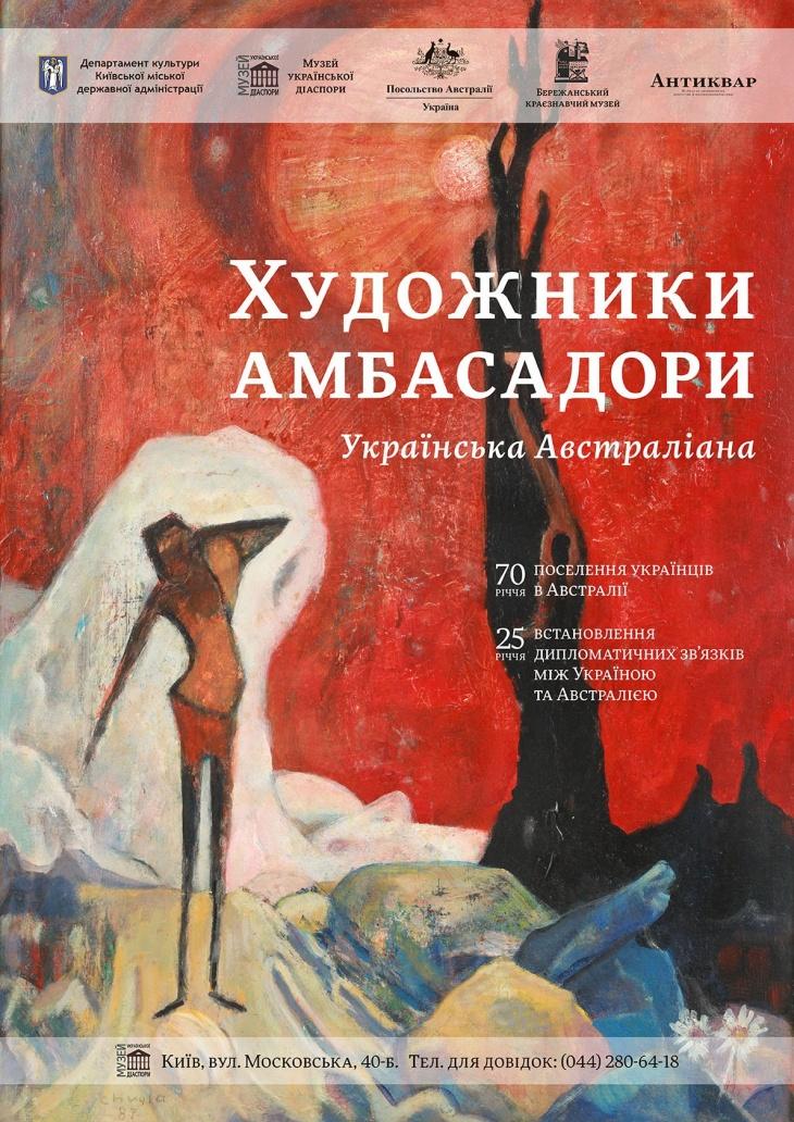 Українська Австраліана. Кураторські екскурсії