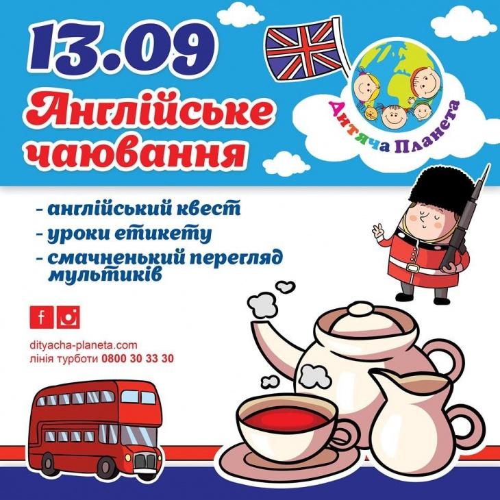 Англійське чаювання в Дитячій Планеті