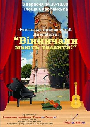 Фестиваль «Вінничани мають таланти»