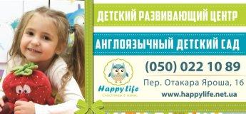 """Англоязычный детский сад """"Happy Life"""""""