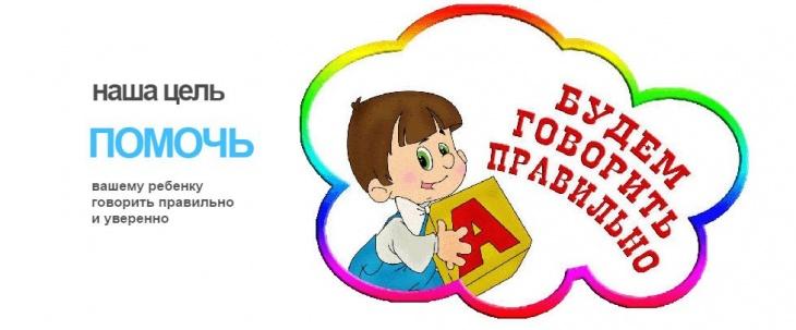 Детский логопед-дефектолог, занятия с логопедом