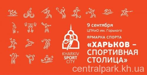 IV Спортивная ярмарка «Харьков – спортивная столица»