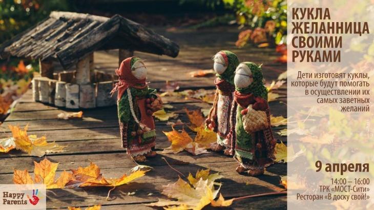 Кукла Желанница  руками деток