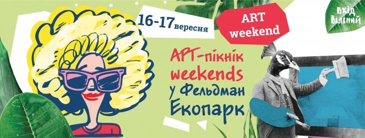 ART weekend на Арт-Пікніку у Фельдман Екопарк