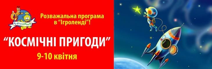 Розважальна програма «Космічні пригоди» в «Ігроленді»!