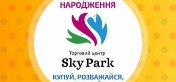 «Sky Park» дарує щедре свято для всієї родиниі святкує свій День народження