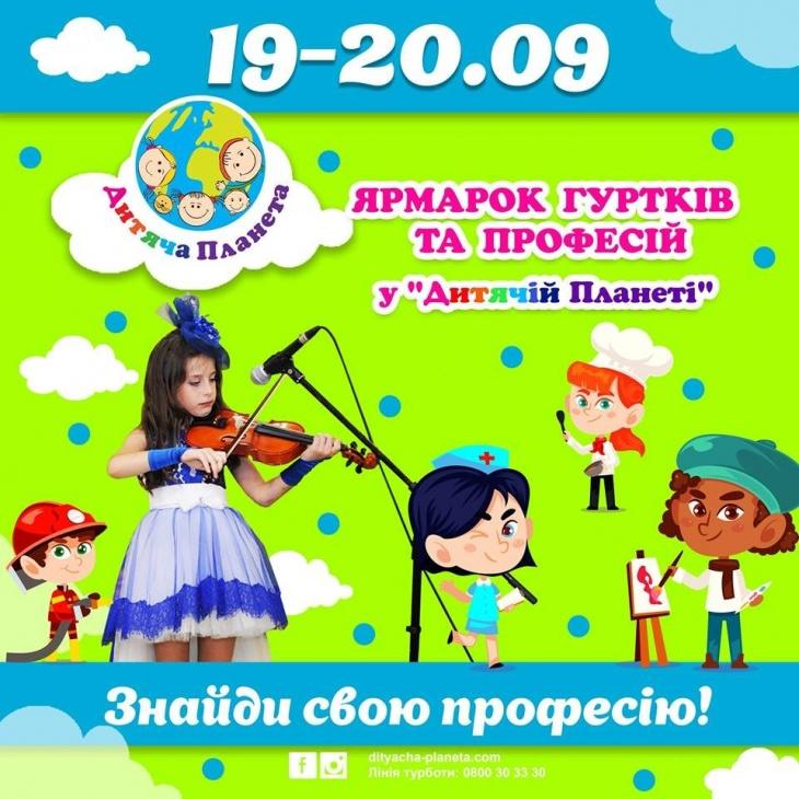 Ярмарка гуртків і талантів в Дитячій Планеті
