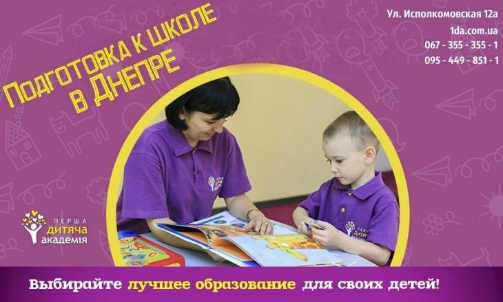 Подготовка к школе в Первой Детской Академии