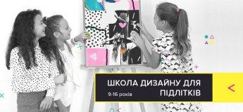 Школа дизайну для підлітків 9-16 років