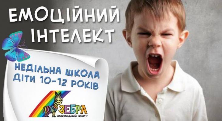 Тренінг для дітей. Емоційний інтелект. Фізика та хімія емоцій