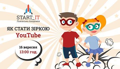 «Зірка YouTube: майстер стріму» - безкоштовний майстер-клас