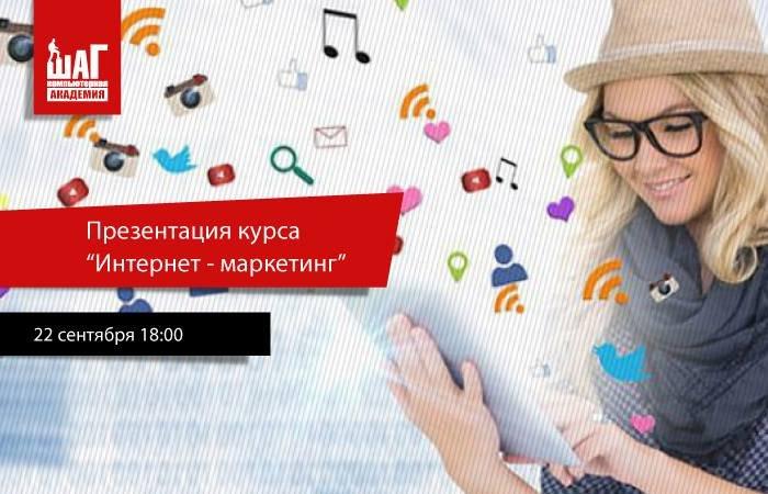 "Презентация курса ""Интернет-маркетинг"""