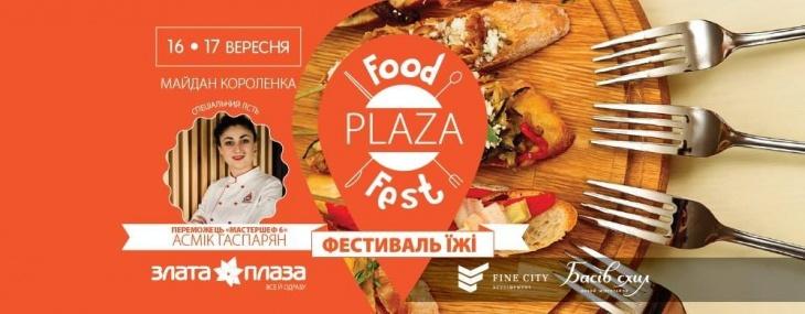 Фестиваль їжі FoodFest.PLAZA