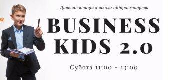 Дитячо-юнацька школа підприємництва Вusiness Kids 2.0