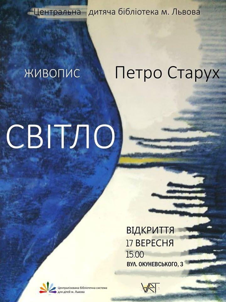 Відкриття виставки Петра Старуха