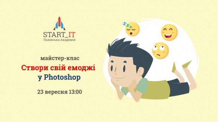 """""""Створи свій емоджі у Photoshop"""" - безкоштовний майстер-клас"""