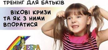 """Тренінг для батьків """"Вікові кризи у дітей та як з ними впоратися"""""""