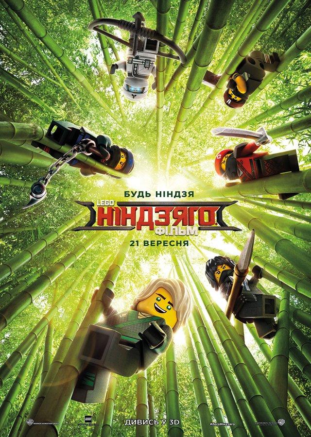 """Сімейна комедія- бойовик """"Lego. Ніндзяго Фільм"""" у 3Д"""