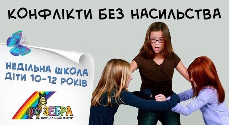 """Тренінг для дітей """"Конфлікти. Які вони бувають, як їх вирішити"""""""