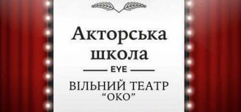 """Набір на курс акторської школи для дітей """"Eye"""" у Вільному театрі """"ОКО"""""""