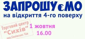 """Паперове шоу на святі у ТЦ """"Сихів"""""""