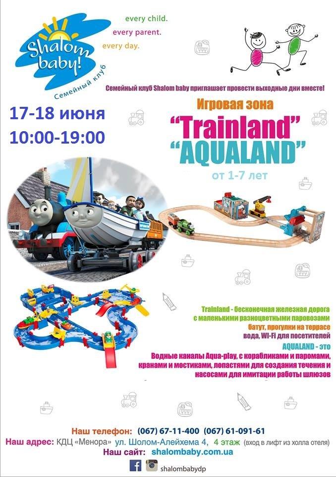 Игровые площадки AquaLand и Trainland в Shalom Baby