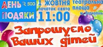 """Дитячі розваги на """"День подяки"""" 1 жовтня"""