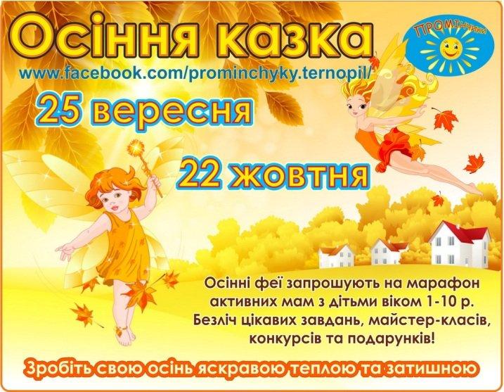 Марафон «Осіння казка» від  дитячого клубу «Промінчики»