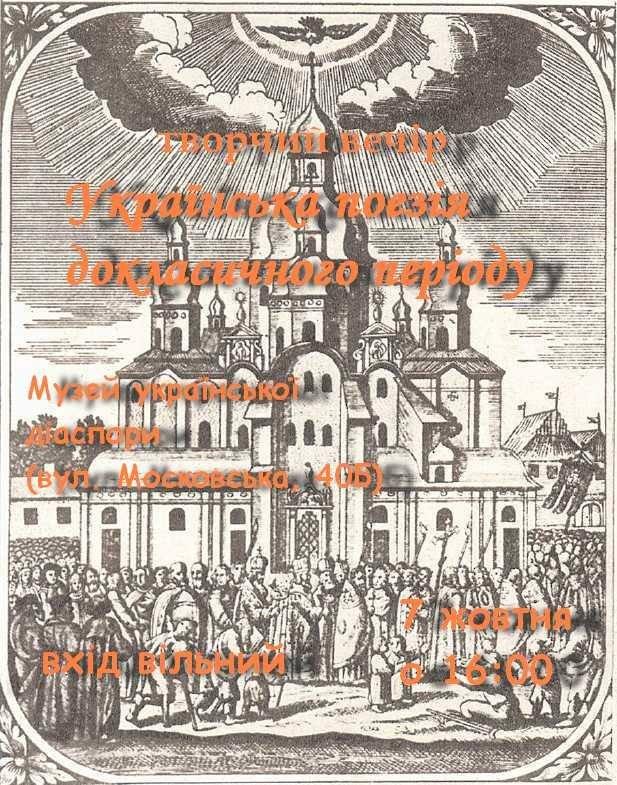 Українська поезія докласичного періоду