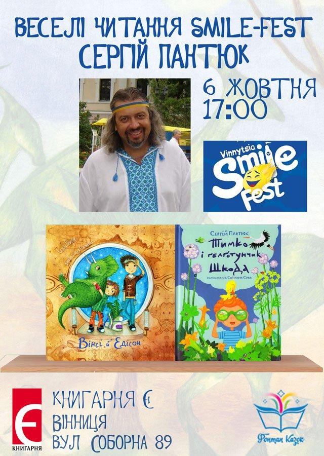 Веселі читання з Сергієм Пантюком для дітей 5-10 років