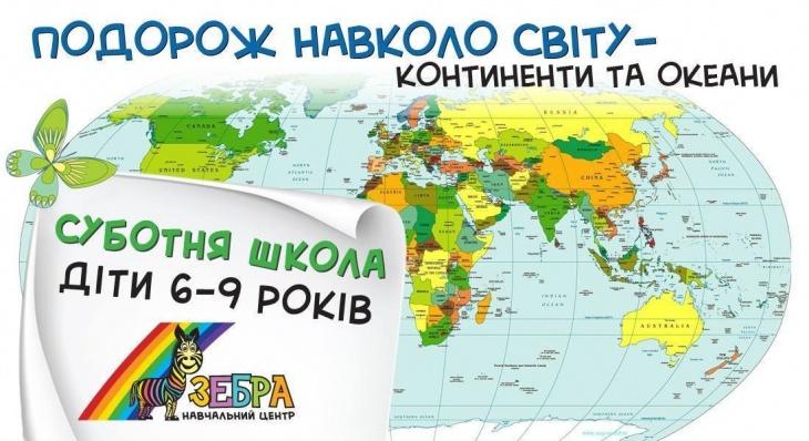 Суботня школа для дітей 6-9 років