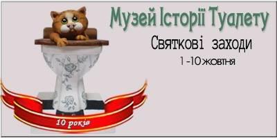 Музей Історії Туалету - 10 років!