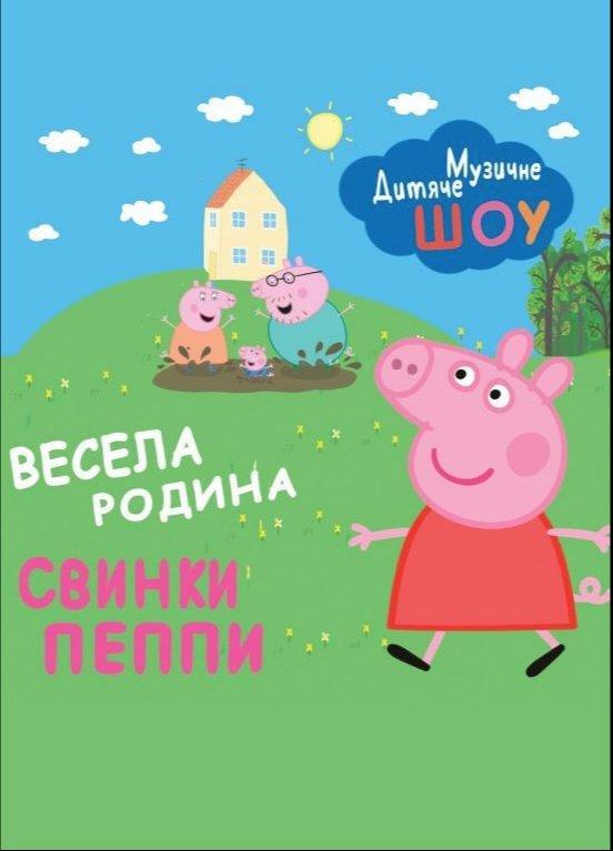 """Вистава """"Весела родина Свинки Пеппи""""."""
