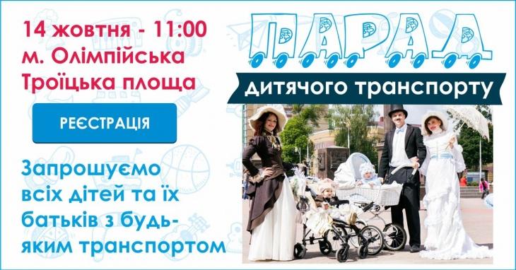 Парад дитячого транспорту MOYO KidSpace