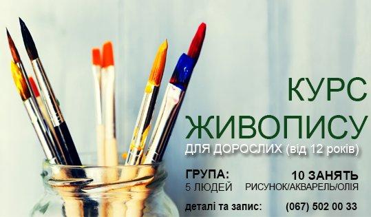 Курс живопису для початківців