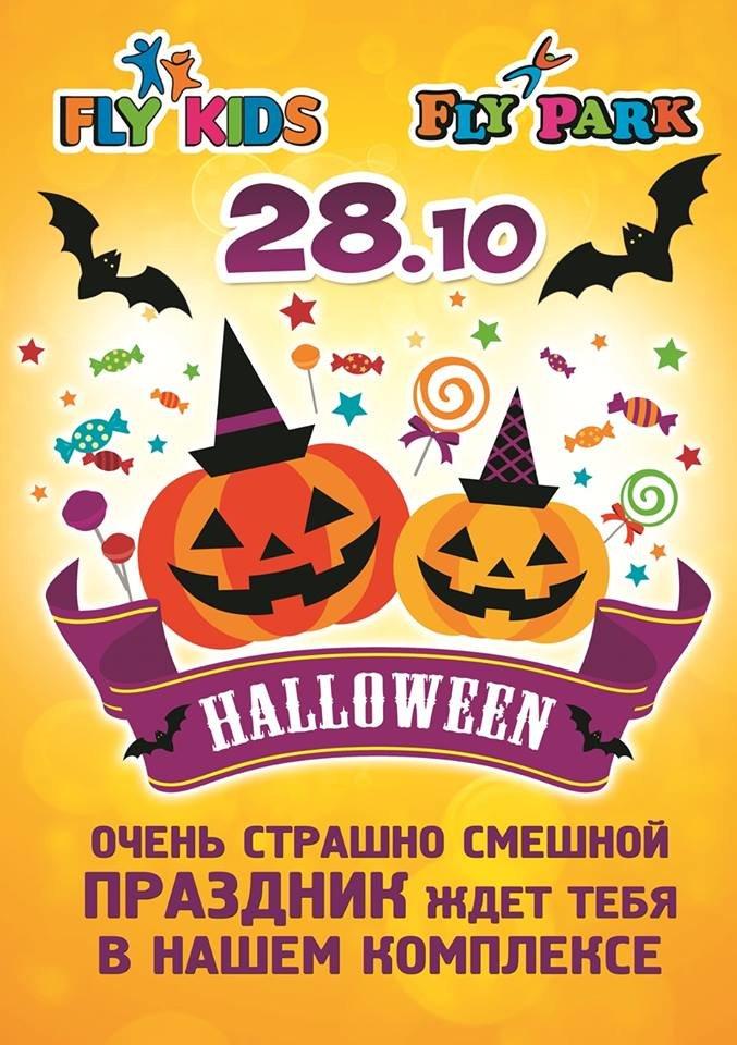Хеллоуин в комплексе Fly Park!