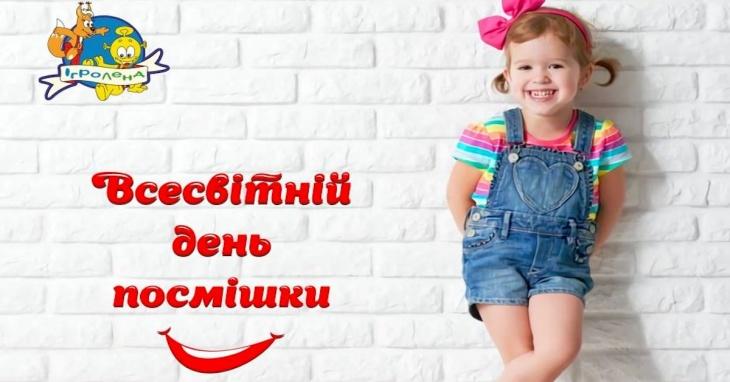 Всесвітній день посмішки