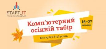 Комп'ютерний осінній табір у Львівській Академії START_IT