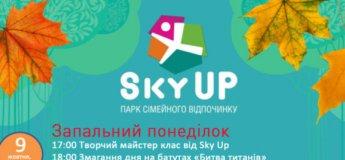 Sky Up подарує незабутній час