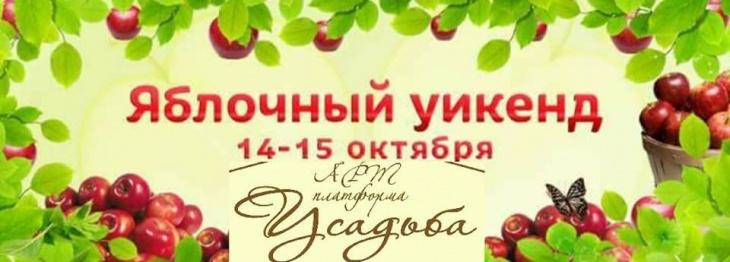 Яблочный Уикенд