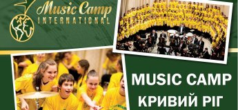 Music Camp Кривий Ріг