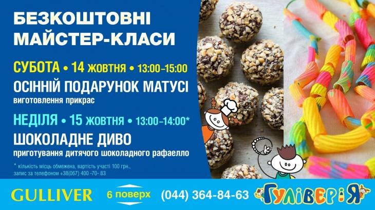 """Шоколадні майстер-класи в ДРЦ """"Гуліверія"""""""